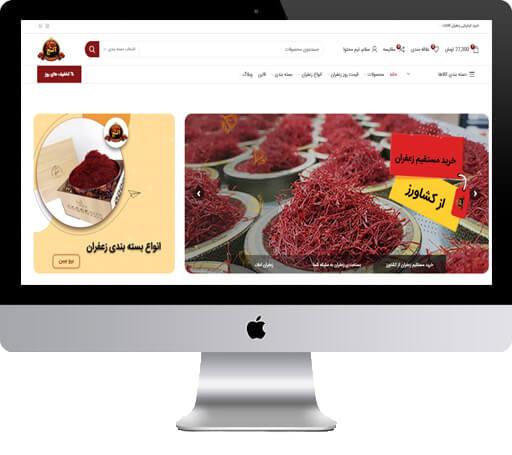 سایت فروش زعفران